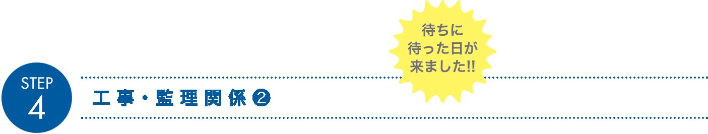 工事・監理関係2