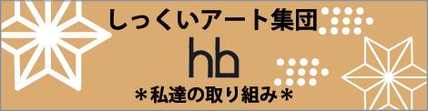 しっくいアート集団 hb
